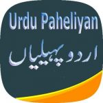 paheliyan in urdu