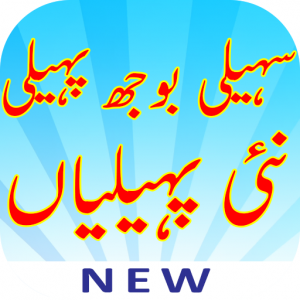 paheliyan in urdu